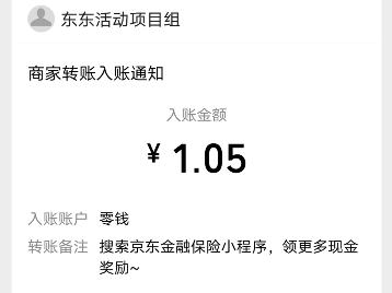 京东新老用户扫码领保险,免费领取1元以上现金红包